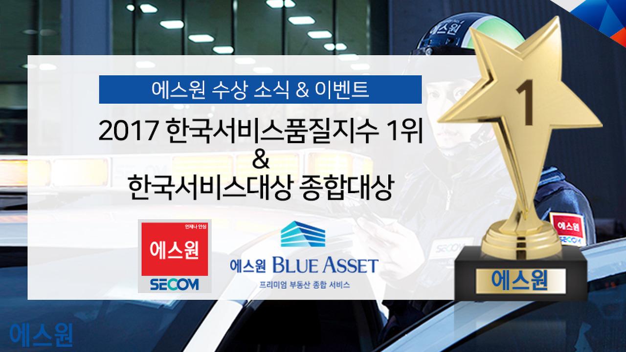 에스원 한국서비스품질지수 1위, 한국서비스대상 종합대상 수상