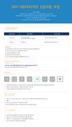 2017 SBS미디어넷 신입사원 모집(~8.20)
