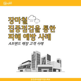 장마철 집중점검을 통한 피해 예방 사례