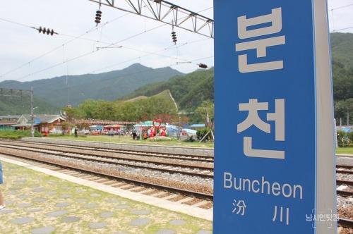 하나로패스 경북여행 #5 분천역 한여름의 산타마을