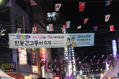 2016 안동 간고등어 축제(6회) 후기