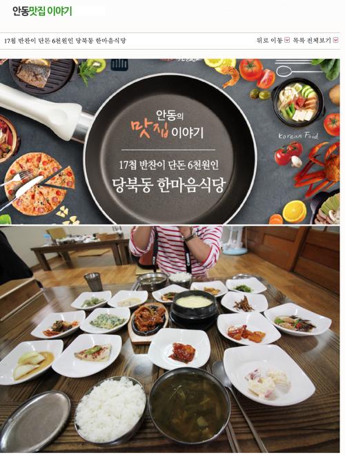 안동문화필 2016. 11월호 안동맛집 칼럼 기고