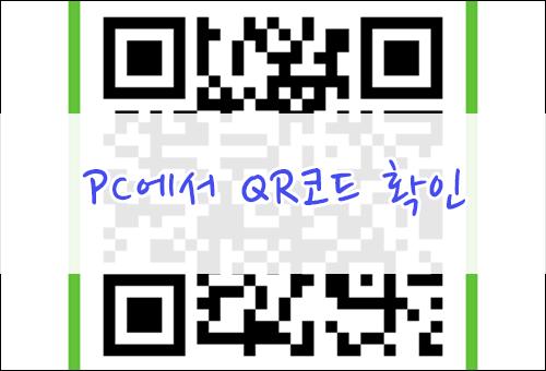 컴퓨터에서 스마트폰 QR코드 확인하기 onlinebarcodereader