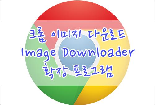 크롬 이미지를 다운로드하는 Image Downloader 부가 기능입니다.