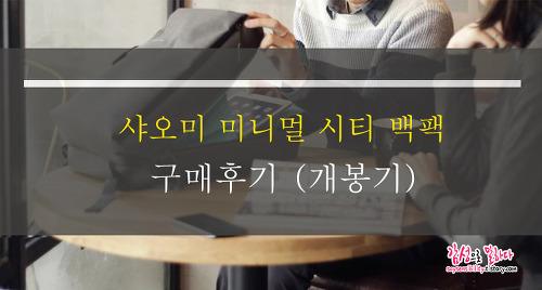 샤오미 미니멀시티 백팩 다크그레이 구매후기 리뷰