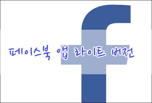 페이스북 라이트, 데이터 절약, 저사양 기기 최적화된 앱입니다.