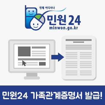 민원24 가족관계증명서 인터넷발급 자세한 정리!