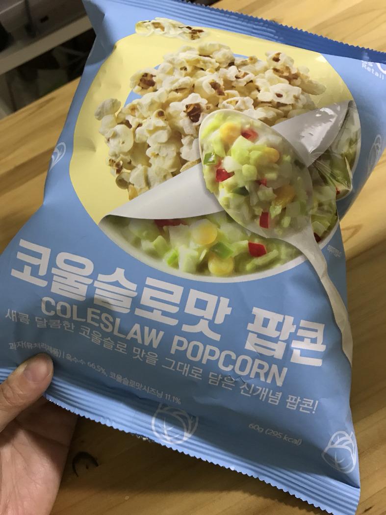 코울슬로맛 팝콘