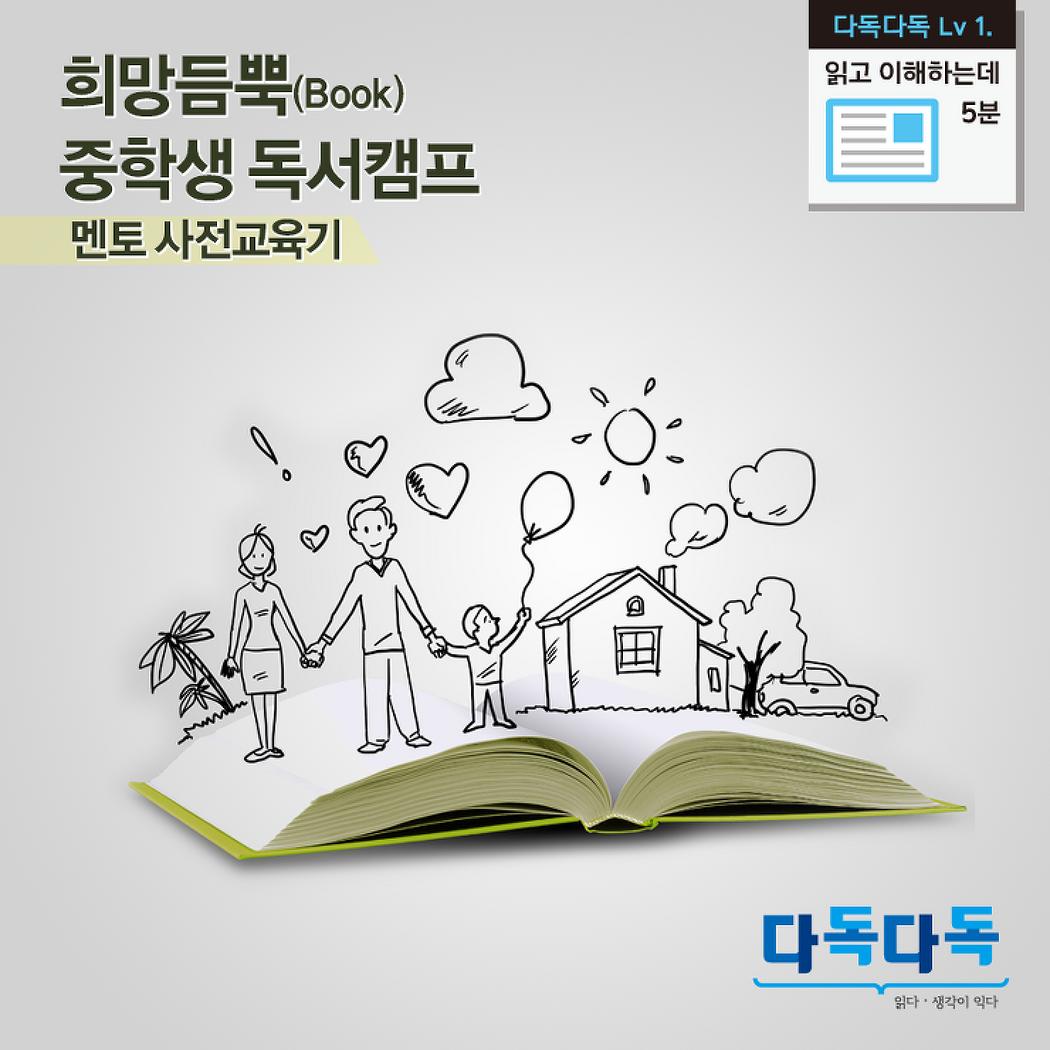 희망듬뿍(Book) 중학생 독서캠프 - 멘토 사전교육기