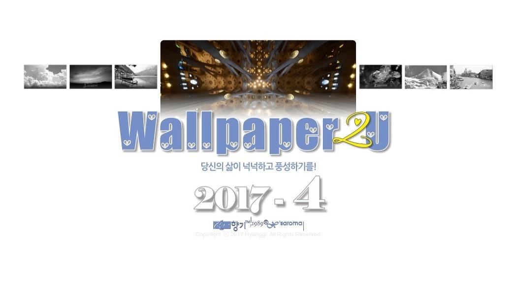 바탕화면 2017.4. [ Wallpaper2U! 2017-4 ]