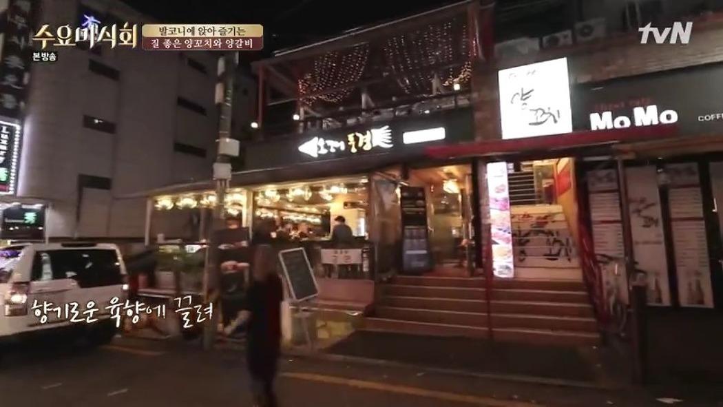 수요미식회 발코니 아이스박스 양꼬치 양갈비 - 서울 강남구 대치동 미쓰양꼬치