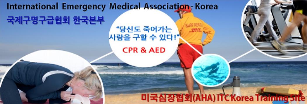재난안전관리사(CPR),국제구명구급협회(IEMA) & 미국심장협회(AHA) 소개