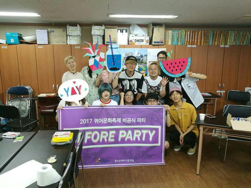 서울퀴어문화축제 비포파티, 해방의 공간에서 해방되지 못한 이들과 함께