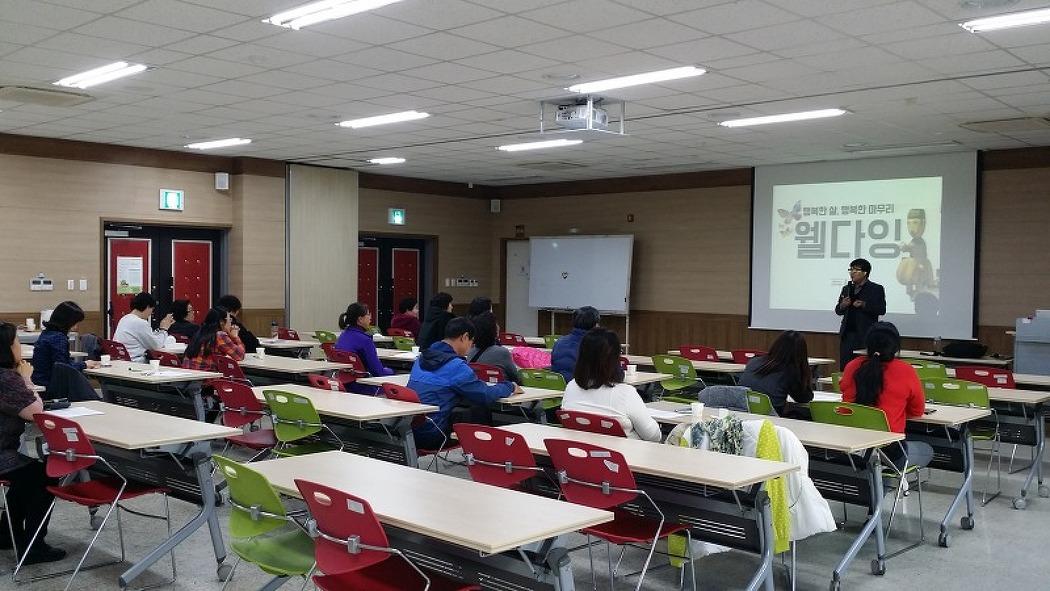 2018. 3. 14 삼산종합사회복지관 웰다잉 특강