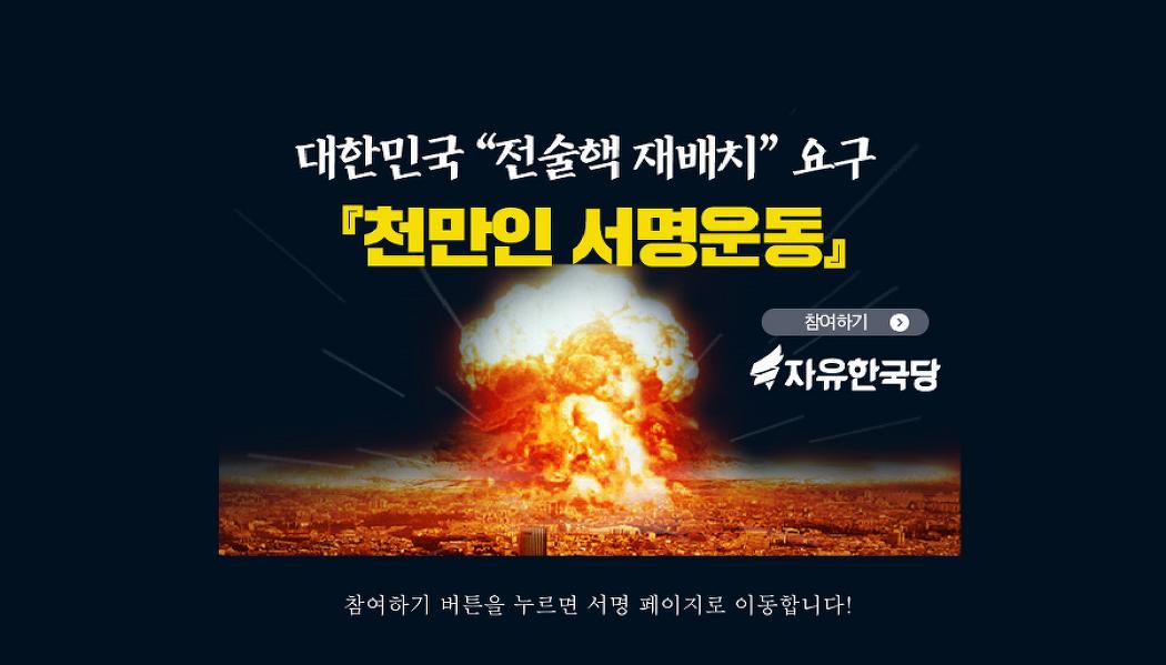 전술핵 재배치 1천만 온오프라인 서명운동 펼쳐....