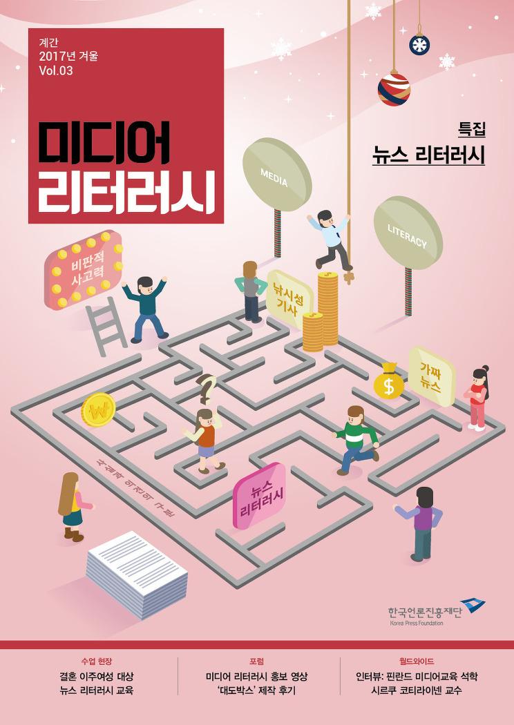 「미디어리터러시」 2017년 겨울호(3호)