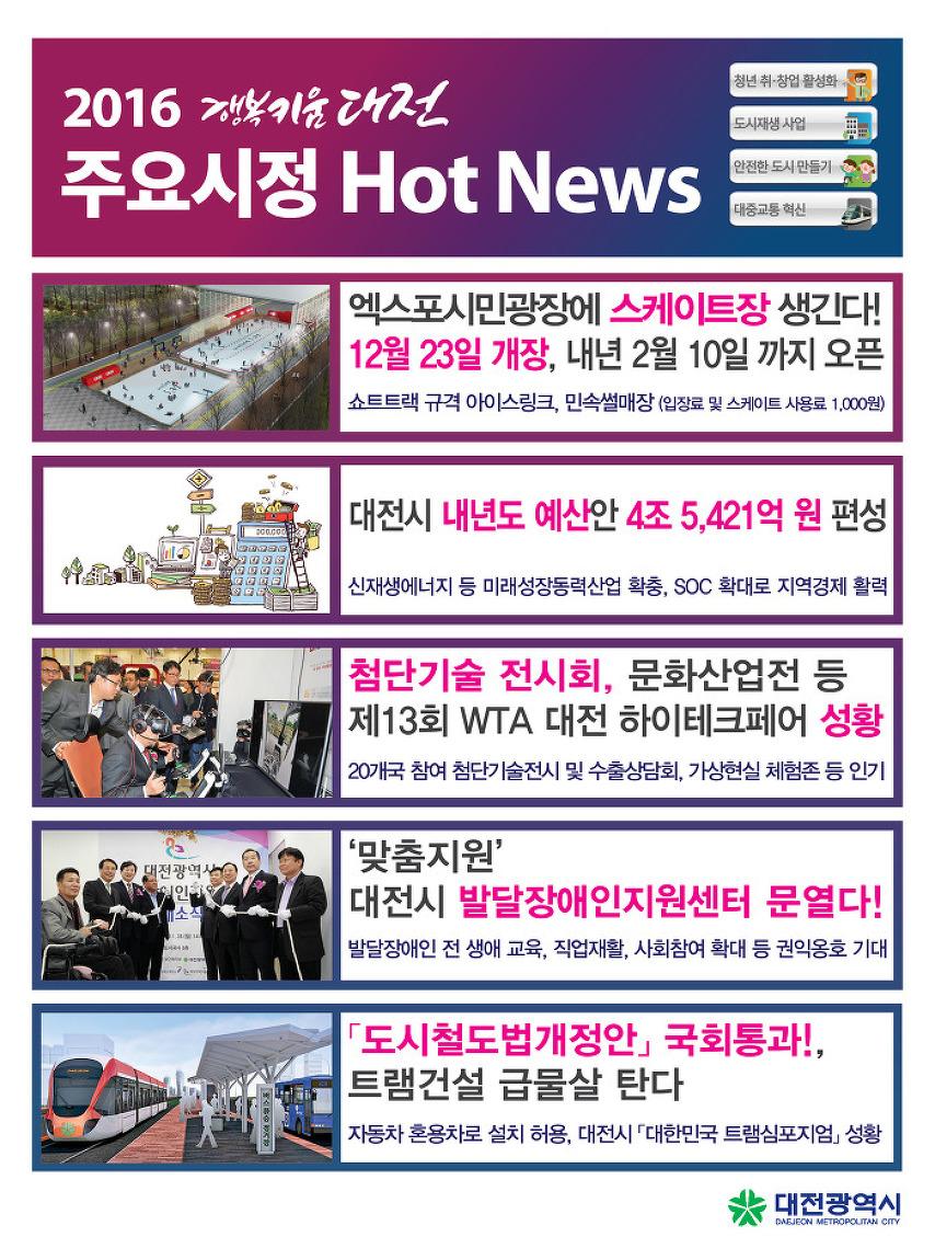2016년 12월 대전시정 핫뉴스(엑스포시민광장 스케이트..