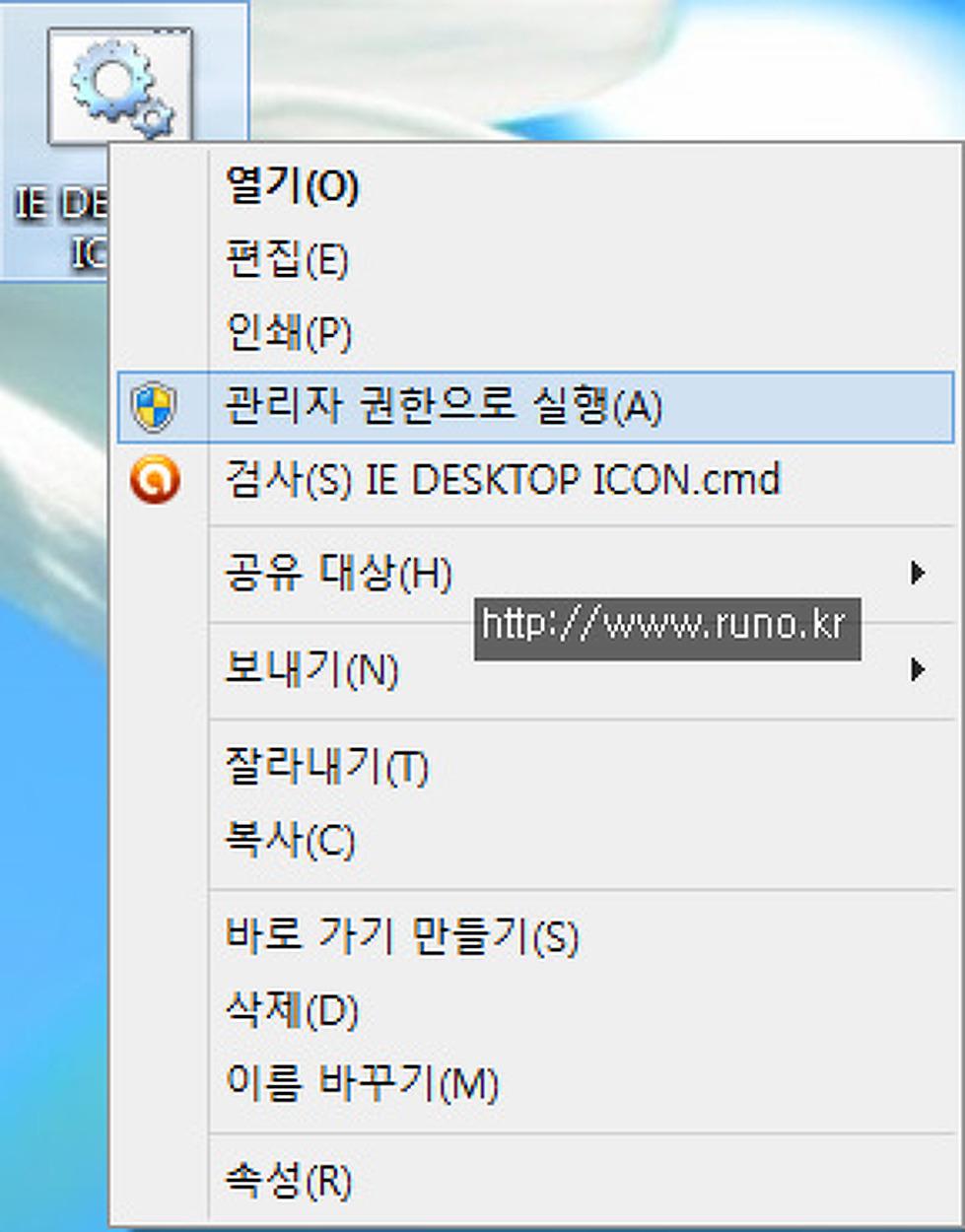 윈도우7/8 바탕화면 인터넷 익스플로러 아이콘..