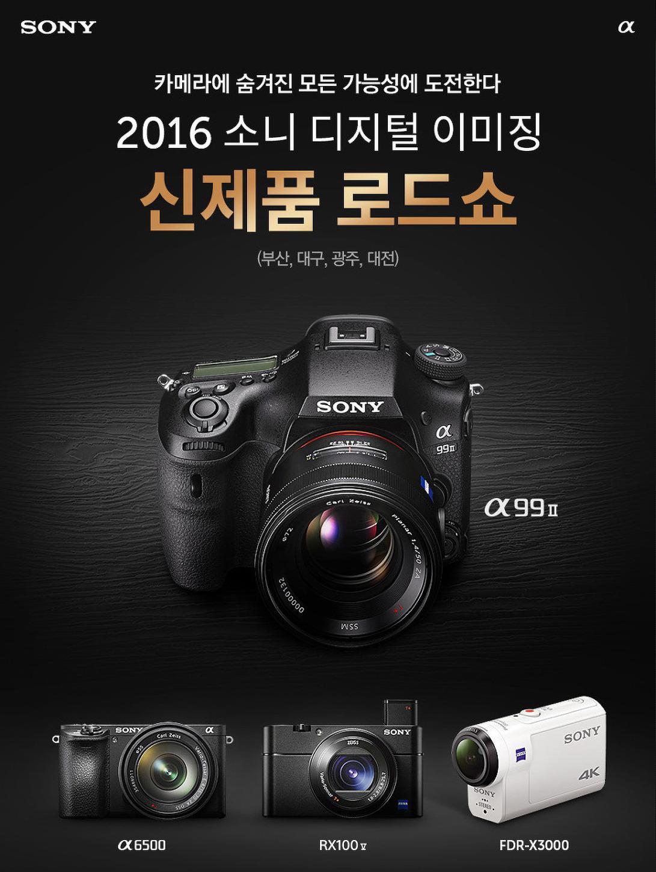 2016 소니 디지털 이미징 신제품 로드쇼 in 대..