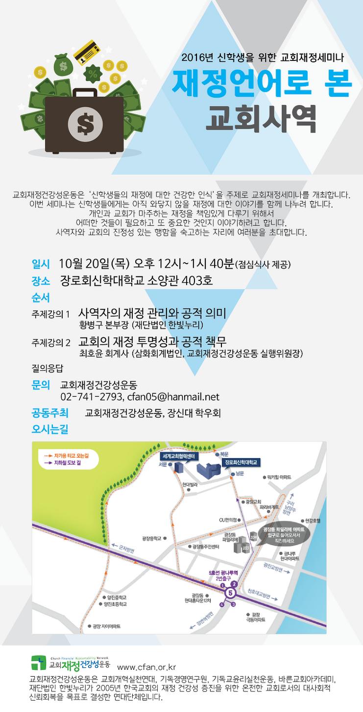 """2016년 교회재정세미나 """"재정언어로 본 교회사.."""