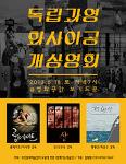함께가는예술인 코너 '독립과 영화 사이' 공개상영회(5/18,7시)
