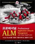 프로페셔널 ALM:Visual Studio를 이용한 어플리케이션 생명주기 관리