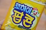 드라마,영화볼때 즐기는 팝콘, 로하이 팝콘