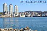 대련(大连 따리엔) 여행 유스호스텔에서 시작하라 (요녕성 4-1호)
