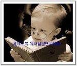 페이스북 [독서실천연구모임], 집단지성 쇼셜독서모임으로 자리매김