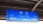 090624 - 내일로 6일차(부산, 롯데자이언츠, 동백섬)