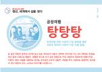 [탐방단소개_①탕탕탕팀] 4명의 관광학도 공정여행에 눈을 뜨다.