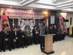 [20161228] 한국열관리시공협회 도봉·강북구회 송년회 인사