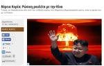 북한 핵실험에 관한 유럽인들의 심각한 질문과 반응