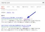 문을 닫거나 공사중이어서 연결 안되는 페이지 구글 캐시를 이용하여 내용 보기
