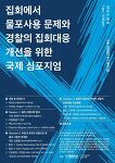 [공지] 집회에서 물포 사용 문제와 경찰의 집회 대응 개선을 위한 국제 심포지엄