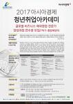 [아사아경제]2017 청년취업아카데미[ 글로벌 강소기업 해외영업 과정 ]