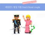 네덜란드 왕실 커플 ::플레이모빌 5054