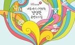 국민건강보험공단 SNS 콘텐츠 및 공익광고 포스터 공모전 수상자 발표