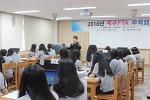 FTA시대 국제무역 인재양성 '제주FTA무역캠프' 개최