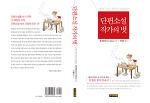 단편소설 작가의 벗(토 베일리 지음/ 유홍주 옮김/ 작가와비평 발행)
