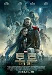토르 : 다크 월드 (Thor: The Dark World, 2013)