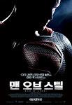 맨 오브 스틸 (2013),다크 히어로로 재조명된 슈퍼맨