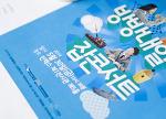 방위사업청 방방내일잡콘서트 홍보물 DESIGN