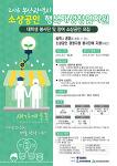 2016 부산광역시 소상공인 행복재생창업지원 참여자 모집