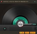 두들쟁이 타래, 팟빵 아트라디오 소개, 경기도 재정위기와 예술인들의 위기