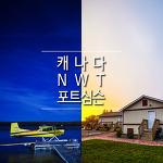 캐나다 노스웨스트준주 포트심슨, 작은 마을에 가다. Fort Simpson 가는 방법 & 포트심슨 호텔