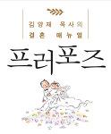 김양재 목사의 결혼 매뉴얼 프러포즈