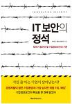 [Book] IT보안의 정석 - CEO가 알아야 할 기업정보보안의 기본