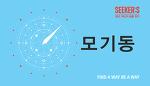 모기동_소개