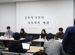현장 취재 - '성폭력 사건의 공동체적 해결' 토론회